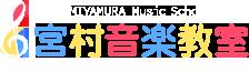 宮村音楽教室・ピアノ教室|兵庫 伊丹市・宝塚市のピアノ教室