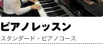 ピアノレッスン スタンダード・ピアノコース