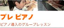 プレピアノ ピアノ導入のグループレッスン