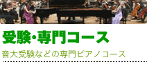 受験・専門コース 音大受験などの専門ピアノコース