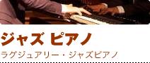 ジャズピアノ ラグジュアリー・ジャズピアノ