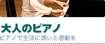 大人のピアノ ピアノで生活に潤いと感動を