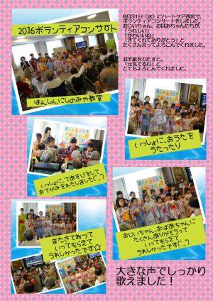 2016.8月 ボランティアコンサート