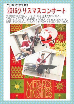 2016.12月 クリスマスコンサート&お楽しみ会