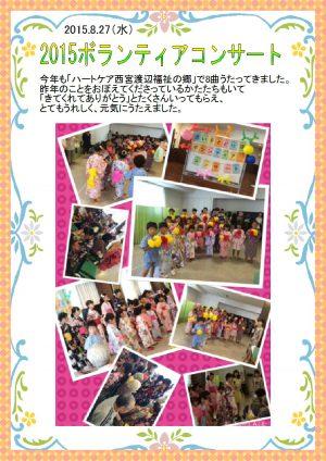 2015.8月 ボランティアコンサート