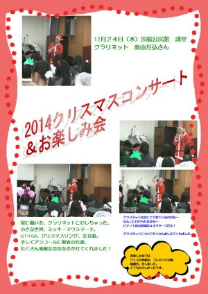 2014.12月 クリスマスコンサート&お楽しみ会