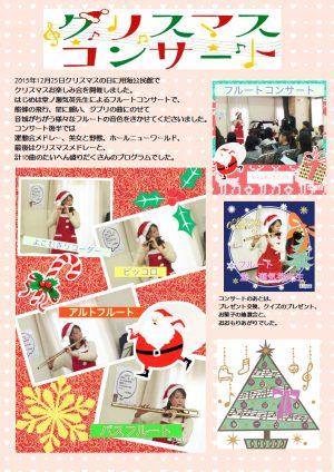 2015.12月 クリスマスコンサート&お楽しみ会