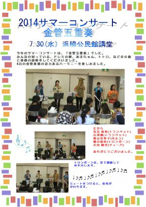 2014.8月 サマーコンサート