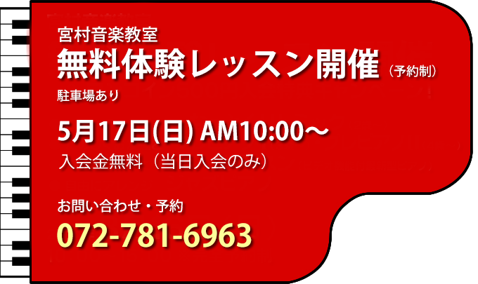 宮村音楽教室 無料体験レッスン開催 2020年5月17日(日) AM10:00~